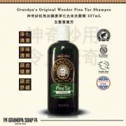 Grandpa's-Soap-神奇爺爺-神奇妙松焦油健康頭皮淨化去味洗髮精-8oz—內文-1