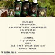 Grandpa's-Soap-神奇爺爺-神奇妙松焦油健康頭皮淨化去味洗髮精-8oz—內文-2