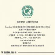 Grandpa-商品內文-認證1