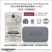 活炭大麻籽薄荷專業淨化皂-內文-1