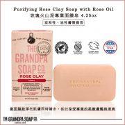 玫瑰火山泥專業面膜皂-內文-1