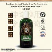Grandpa's-Soap-神奇爺爺-神奇妙松焦油健康頭皮調理護髮乳-8oz-內文-1