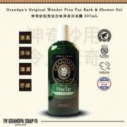 Grandpa's-Soap-神奇爺爺-神奇妙松焦油護膚淨身沐浴潔膚乳-8oz-內文-1