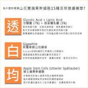 Mad-Hippie-山花菁蘋果幹細胞16種活萃煥膚精華-30mL-800-內文2