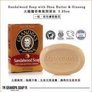 太極檀香專業潤澤皂-3.25oz—內文—1