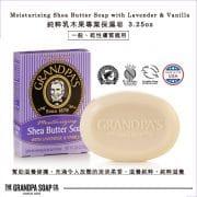 純粹乳木果專業保濕皂-3.25oz-內文-1