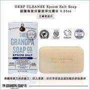 鎂鹽專業深層潔淨活膚皂-內文-1
