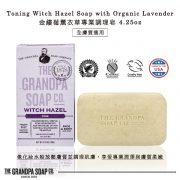 Grandpa-神奇草本專業皂-金縷莓薰衣草專業化妝水皂-內文