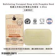 Grandpa-粗磨玉米南瓜籽專業去角質皂-4.25-oz-內文-1