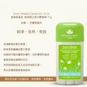 Nature's-Gate-新版經典上架-附圖-產品說明-Deodorant-香頌夏日-green-meadow