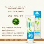Nature's-Gate-新版經典上架-附圖-產品說明-toothpaste-mint