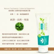 Nature's-Gate-新版經典上架-附圖-產品說明-toothpaste-peppermint-71g