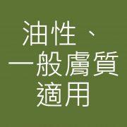 Nature's Gate 身體乳-綠-檸檬草