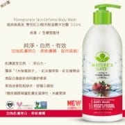 Pom-Body-Wash-1