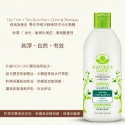 Tea-Tree-shampoo-1