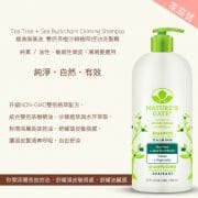 Tea-Tree-shampoo946mL-1