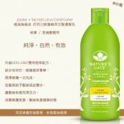 jojoba-conditioner-1