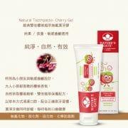 toothpaste-cherry