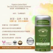綠翡翠體香棒-茶樹1000-2