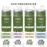 綠翡翠-體香棒保養主圖