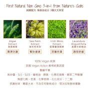 Nature's Gate 經典潤澤海藻群精華無基改三合一洗護沐浴露 237mL 1000-4