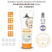 酸奶酪乳鱷梨專業修護洗髮精-1000-50-1