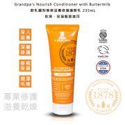 酸奶酪乳鱷梨專業滋養修護護髮乳-1000-50